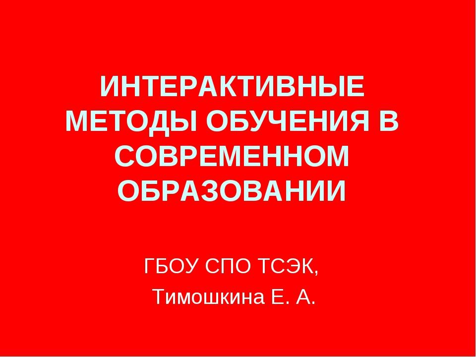 ИНТЕРАКТИВНЫЕ МЕТОДЫ ОБУЧЕНИЯ В СОВРЕМЕННОМ ОБРАЗОВАНИИ ГБОУ СПО ТСЭК, Тимошк...