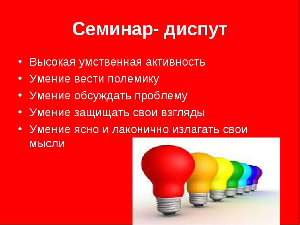 Семинар- диспут Высокая умственная активность Умение вести полемику Умение об...