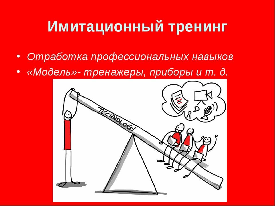 Имитационный тренинг Отработка профессиональных навыков «Модель»- тренажеры,...