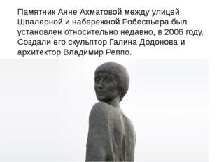 Памятник Анне Ахматовой между улицей Шпалерной и набережной Робеспьера был у