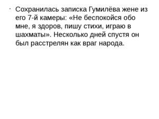 Сохранилась записка Гумилёва жене из его 7-й камеры: «Не беспокойся обо мне,
