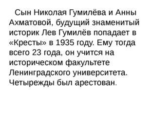 Сын Николая Гумилёва и Анны Ахматовой, будущий знаменитый историк Лев Гумилё