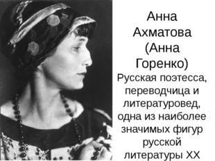 Анна Ахматова (Анна Горенко) Русская поэтесса, переводчица и литературовед, о