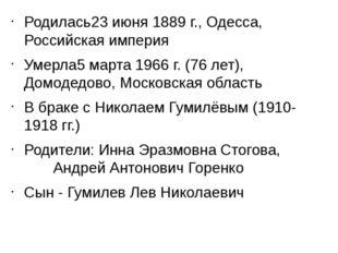 Родилась23 июня 1889 г., Одесса, Российская империя Умерла5 марта 1966 г. (7
