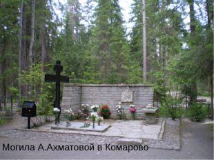 Могила А.Ахматовой в Комарово