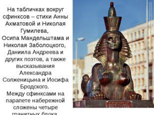 На табличках вокруг сфинксов – стихи Анны Ахматовой и Николая Гумилева, Осипа