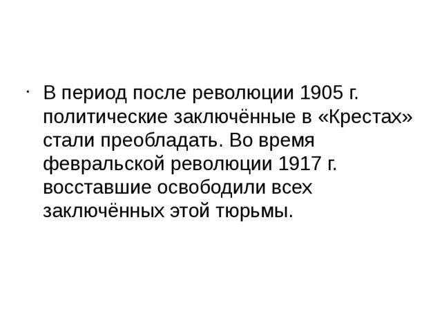 В период после революции 1905г. политические заключённые в «Крестах» стали...