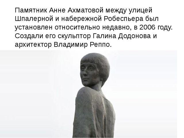 Памятник Анне Ахматовой между улицей Шпалерной и набережной Робеспьера был у...