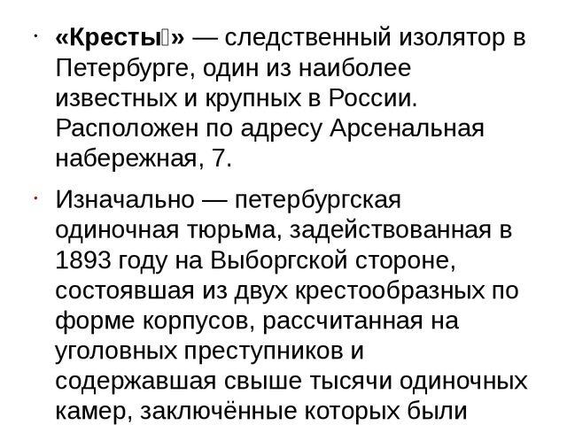 «Кресты́»— следственный изолятор в Петербурге, один из наиболее известных и...