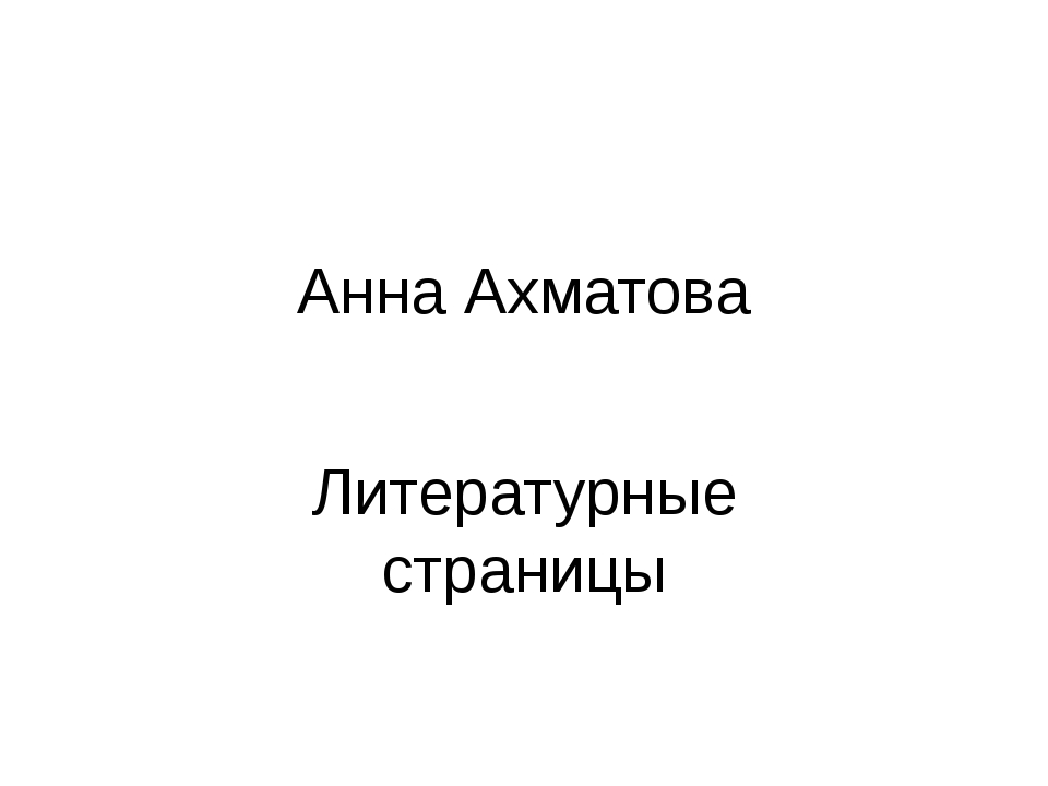 Анна Ахматова Литературные страницы