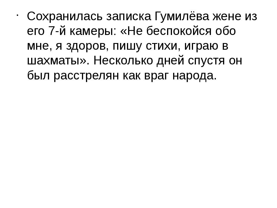 Сохранилась записка Гумилёва жене из его 7-й камеры: «Не беспокойся обо мне,...
