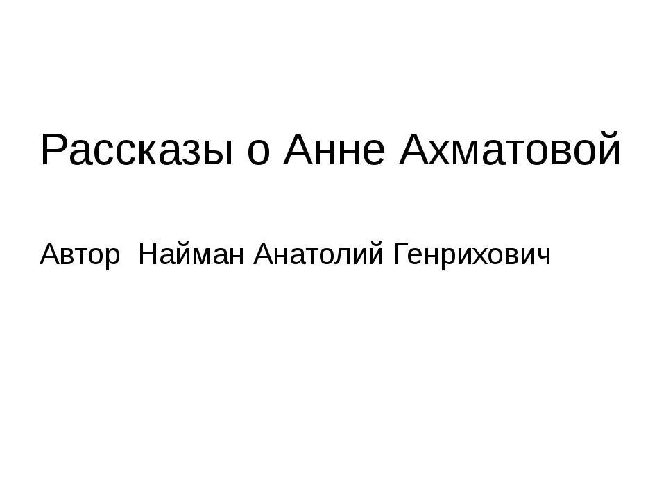 Рассказы о Анне Ахматовой Автор Найман Анатолий Генрихович