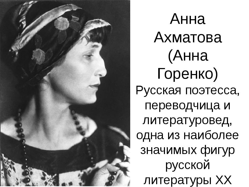 Анна Ахматова (Анна Горенко) Русская поэтесса, переводчица и литературовед, о...