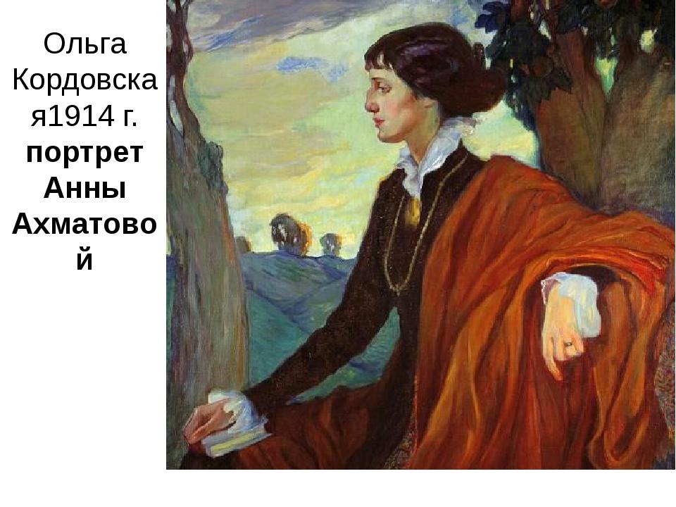 Ольга Кордовская1914 г. портрет Анны Ахматовой