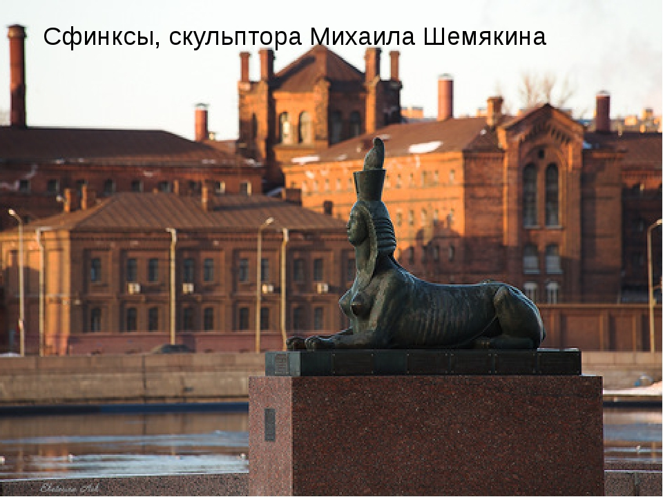 Сфинксы, скульптора Михаила Шемякина