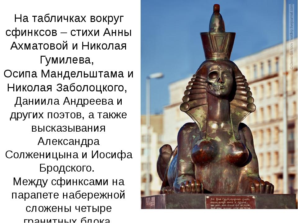 На табличках вокруг сфинксов – стихи Анны Ахматовой и Николая Гумилева, Осипа...