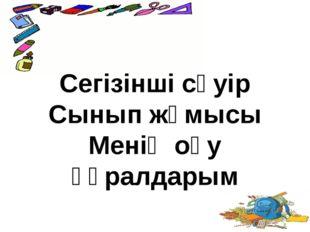 Сегізінші сәуір Сынып жұмысы Менің оқу құралдарым