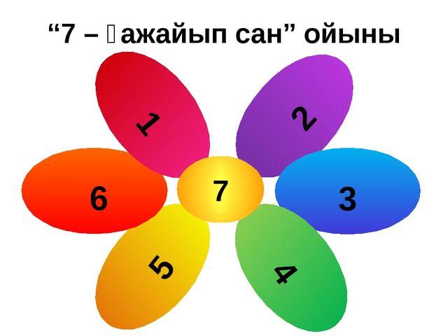 """""""7 – ғажайып сан"""" ойыны 2 3 4 5 6 1 7"""