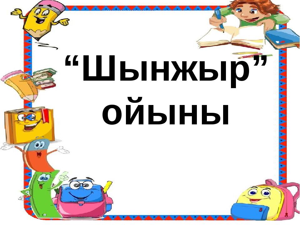 """""""Шынжыр"""" ойыны"""
