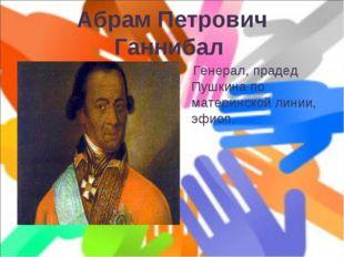 Абрам Петрович Ганнибал Генерал, прадед Пушкина по материнской линии, эфиоп.