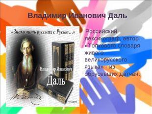 Владимир Иванович Даль Российский лексикограф, автор «Толкового словаря живо