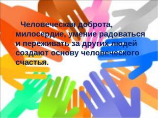 Человеческая доброта, милосердие, умение радоваться и переживать за других л