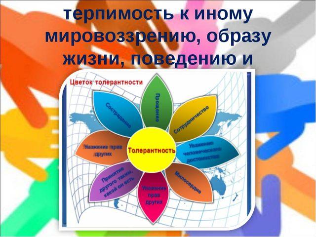 ТОЛЕРАНТНОСТЬ - терпимость к иному мировоззрению, образу жизни, поведению и о...