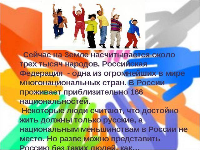 Сейчас на Земле насчитывается около трех тысяч народов. Российская Федерация...