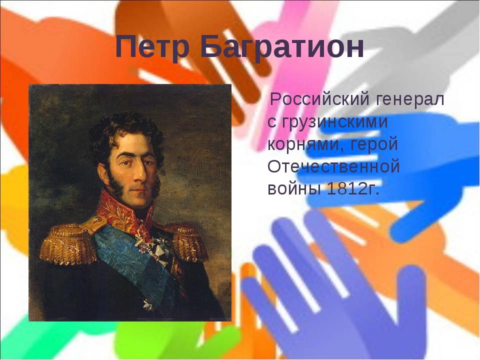Петр Багратион Российский генерал с грузинскими корнями, герой Отечественной...