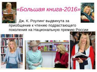 «Большая книга-2016» Дж. К. Роулинг выдвинута за приобщение к чтению подраста