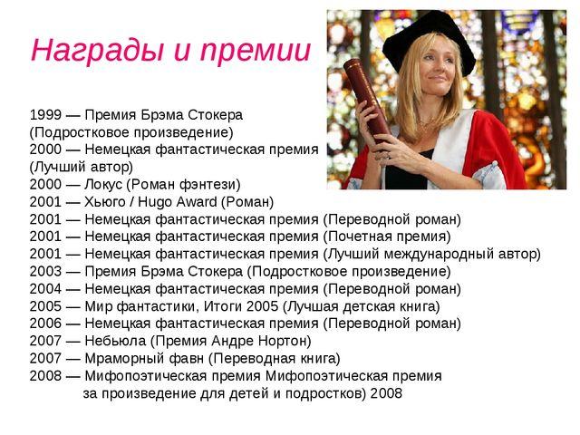 Награды и премии 1999 — Премия Брэма Стокера (Подростковое произведение) 200...