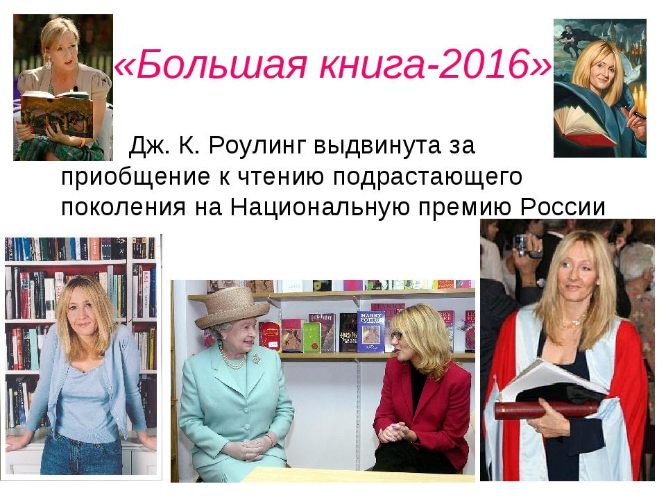 «Большая книга-2016» Дж. К. Роулинг выдвинута за приобщение к чтению подраста...