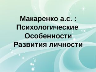 Макаренко а.с. : Психологические Особенности Развития личности