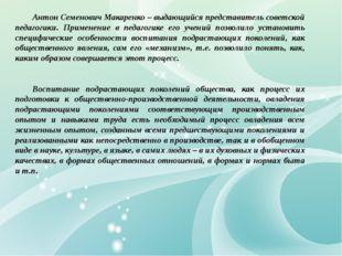 Антон Семенович Макаренко – выдающийся представитель советской педагогики. П