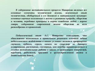 В содержание воспитательного процесса Макаренко включал все основные элемент