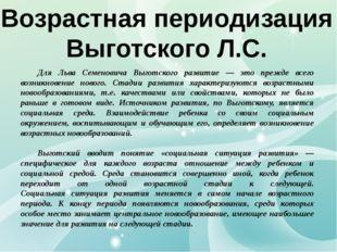 Возрастная периодизация Выготского Л.С. Для Льва Семеновича Выготского разви