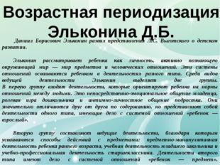 Возрастная периодизация Эльконина Д.Б. Даниил Борисович Эльконин развил пред
