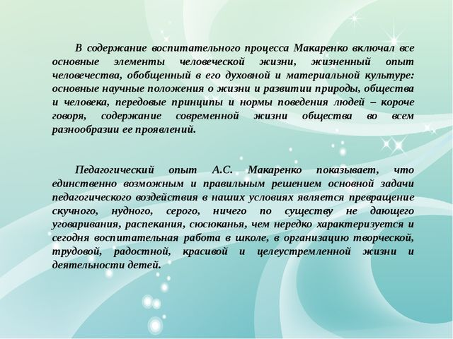 В содержание воспитательного процесса Макаренко включал все основные элемент...