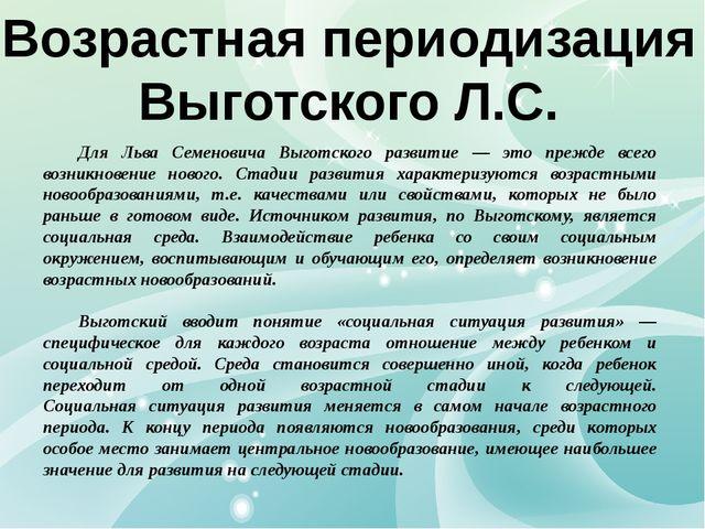 Возрастная периодизация Выготского Л.С. Для Льва Семеновича Выготского разви...