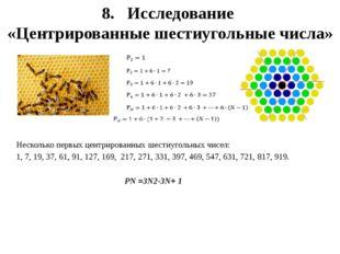 Несколько первых центрированных шестиугольных чисел: 1, 7, 19, 37, 61, 91,
