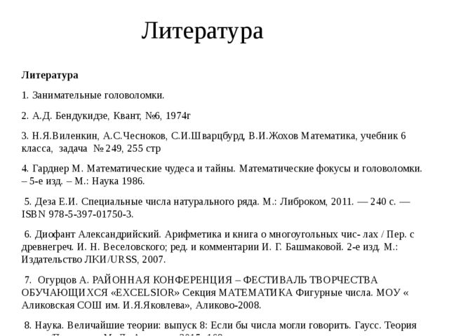 Литература 1. Занимательные головоломки. 2. А.Д. Бендукидзе, Квант, №6, 1974г...