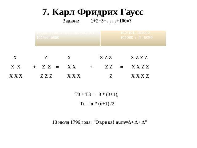 Задача: 1+2+3+……+100=? Х Z X Z Z Z X Z Z Z X X + Z Z = X X + Z Z = X X Z Z X...