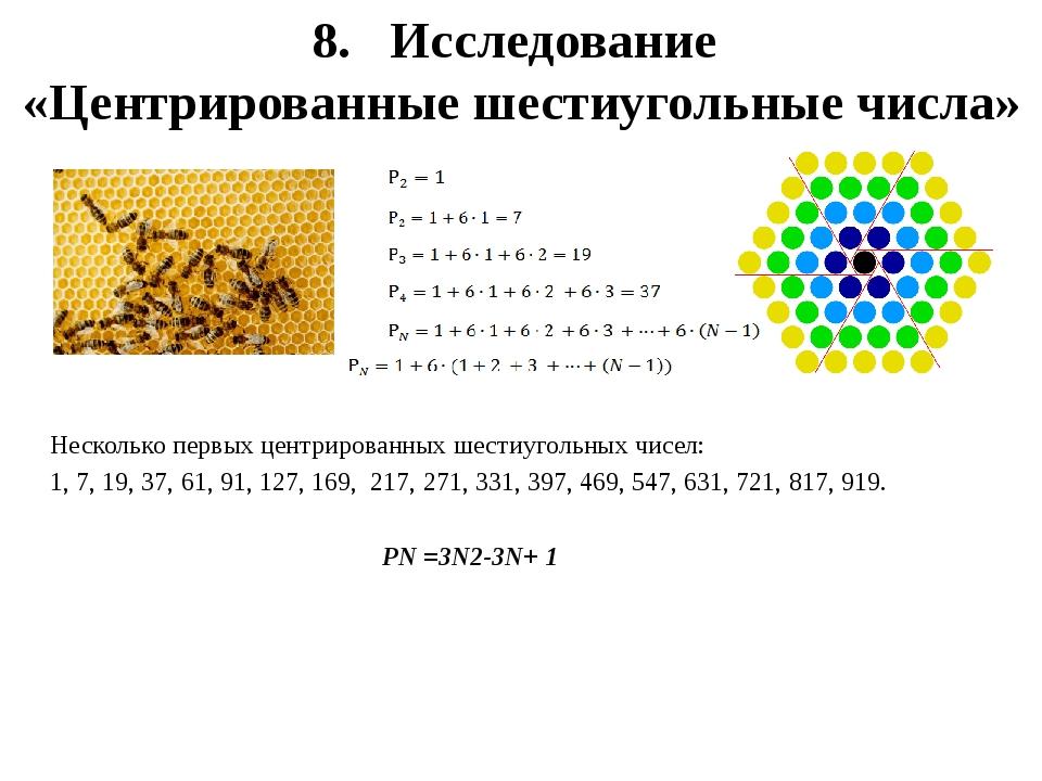 Несколько первых центрированных шестиугольных чисел: 1, 7, 19, 37, 61, 91,...