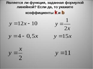 Является ли функция, заданная формулой линейной? Если да, то укажите коэффици