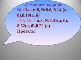 Домашнее задание № «3» - п.8, №8.6, 8.14 (а, б),8.19(а, б) «4», «5» - п.8, №