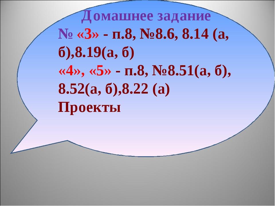 Домашнее задание № «3» - п.8, №8.6, 8.14 (а, б),8.19(а, б) «4», «5» - п.8, №...