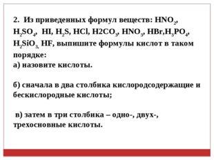 2. Из приведенных формул веществ: HNO2, H2SO4, HI, H2S, HCl, H2CO3, HNO3, HBr