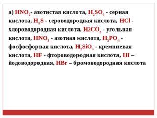 а) HNO2- азотистая кислота, H2SO4 - серная кислота, H2S - сероводородная кисл