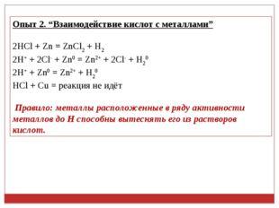 "Опыт 2. ""Взаимодействие кислот с металлами"" 2HCl + Zn = ZnCl2+ H2 2H++ 2Cl-"