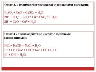 Опыт 3. « Взаимодействие кислот с основными оксидами» H2SO4+ CuO = CuSO4+ H